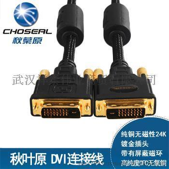 秋叶原Q-608 DVI连接线电脑接电脑接显示器
