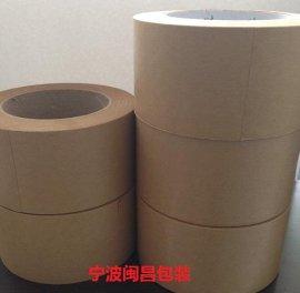 宁波、北仑、鄞州、镇海、江东、江北、奉化牛皮纸封箱胶带、棕黄色牛皮纸