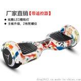 东耀电动滑板车自动智能双轮平衡车两轮电动体感车代步车扭扭车漂移车思维车