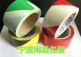 北仑警示胶带价格、斑马胶带、划线胶带批发、定制