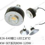 80W工礦球泡燈E40 LED球泡燈什麼價?