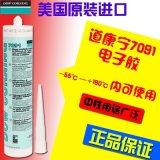 道康寧7091/DOW CORNING 7091 矽橡膠/密封膠/矽膠/玻璃膠