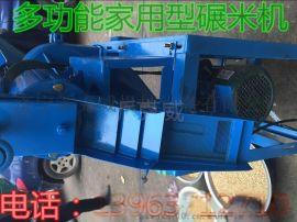 多工能小型碾米机的厂家  玉米粉碎机的价格