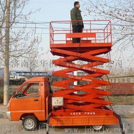 汽车车载式高空作业平台升降机升降台