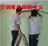 固安空调移机安装-维修空调客服