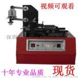 达沃田创客型电动移印机,专门为有志创业的朋友研制