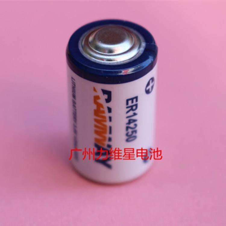 Ramway力维星ER14250 氩电池3.6V工业装电池