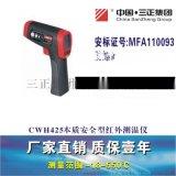 三正CWH425本质安全型红外测温仪矿用红外测温仪CWH550