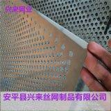 金属冲孔板,铝板圆孔网厂家,定做圆孔网