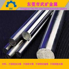 进口无磁不锈钢棒316不锈钢耐磨棒304F不锈钢易车棒武矿切片棒材