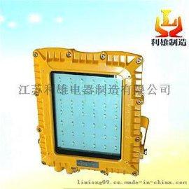 BFC8160 LED防爆泛光灯厂家价格(江苏利雄)