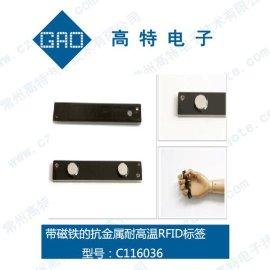超高频带磁铁的抗金属RFID标签