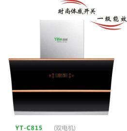 YT-C815  双电机