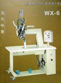 热风缝口密封机(wx-6)
