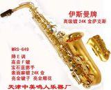 樂器-薩克斯(AS)