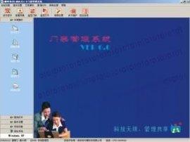 人力资源考勤工资管理系统(TZ-2106)