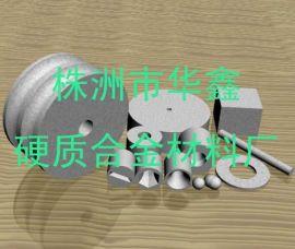 硬质合金模具(YG, YL)