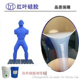 减压人偶硅胶材料 环保液体硅胶