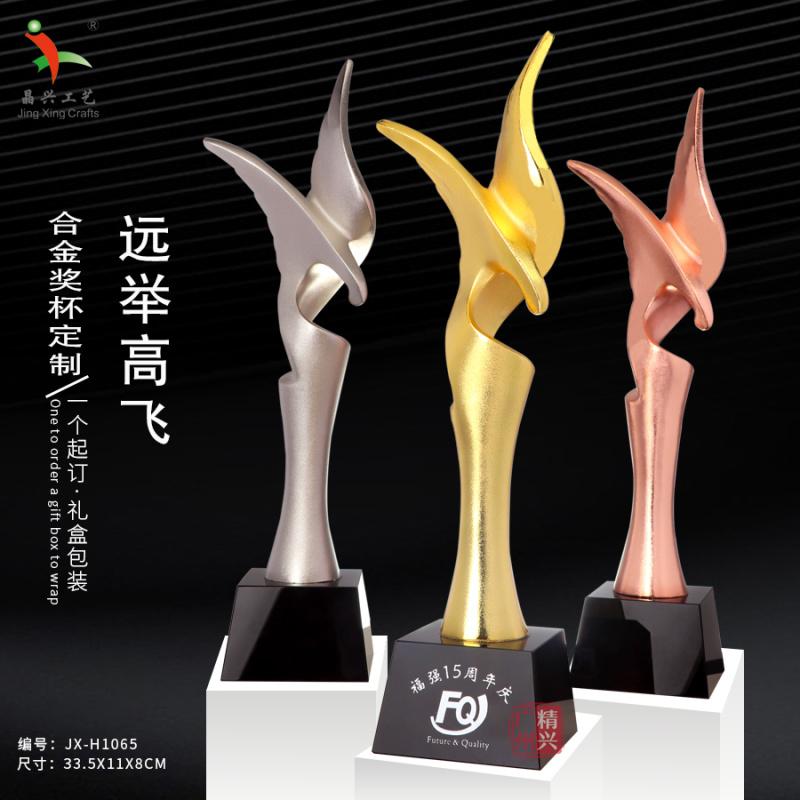 合金老鷹獎盃定製團隊榮譽頒獎獎盃創意造型比賽專用杯