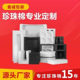 番威厂家专业生产 珍珠棉包装材料 珍珠棉内托包装盒