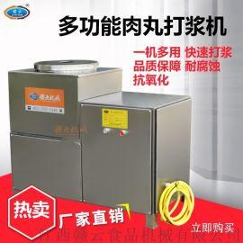 河南商用大型高速打浆机鱼丸猪肉丸打浆机
