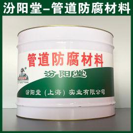 管道防腐材料、防水,防漏,性能好