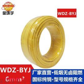 金环宇电线 国标WDZ-BYJ 6低烟无卤硬线
