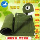 深圳市兰翔帆布厂全国供应有机硅帆布篷布