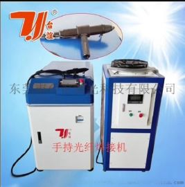 激光焊接机 不锈钢激光焊接机金属焊接东莞台谊激光