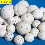 供应惰性开孔瓷球 氧化铝惰性瓷球