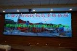會議室P1.6LED螢幕,小間距P1.667大螢幕