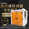 大型工業烤箱 熱風迴圈烤箱肇慶潮州塑膠件烘乾箱