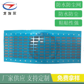 听筒防水网,防水且防尘