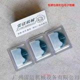 廣州鋁塑泡罩包裝機 香水鋁塑泡罩包裝機生產廠家