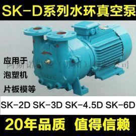上海玉龙新环真空泵SK-0.8A水环真空泵