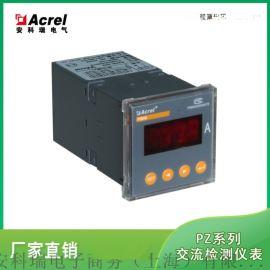 安科瑞可编程数显电流表 带模拟量输出PZ48-AI/M