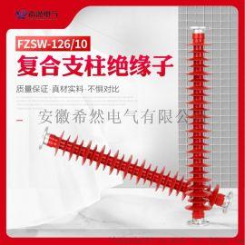 支柱复合绝缘子FZSW-126/10