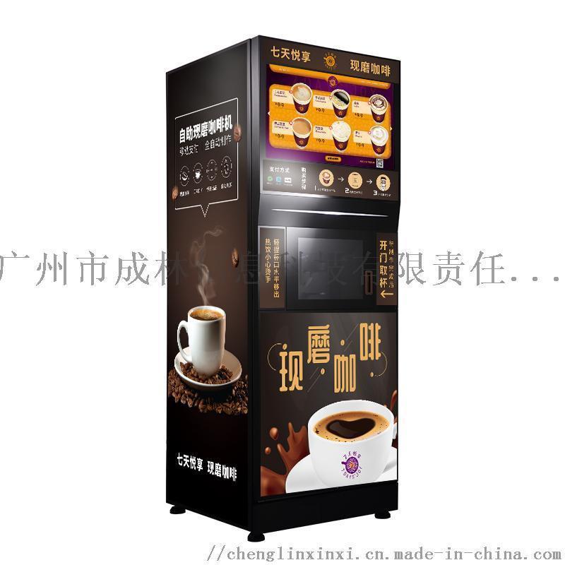 全自动无人现磨咖啡机
