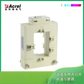 开口式电流互感器 项目改造专用互感器 安科瑞AKH-0.66/K 100*40