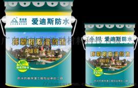 广西南宁爱迪斯PBL型反应型层间粘结防水材料