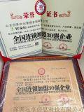 全国连锁加盟30强企业荣誉证书办理