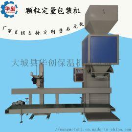 颗粒定量包装机 复合肥装袋称重机 肥料定量包装秤