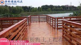 生产供应木结构浮桥景观浮桥观光浮码头价格实惠