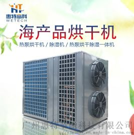 广州惠特高科海产品烘干机 自动化烘干设备