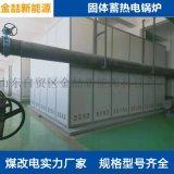 電加熱固體儲能鍋爐 金喆電加熱固體儲能鍋爐廠家