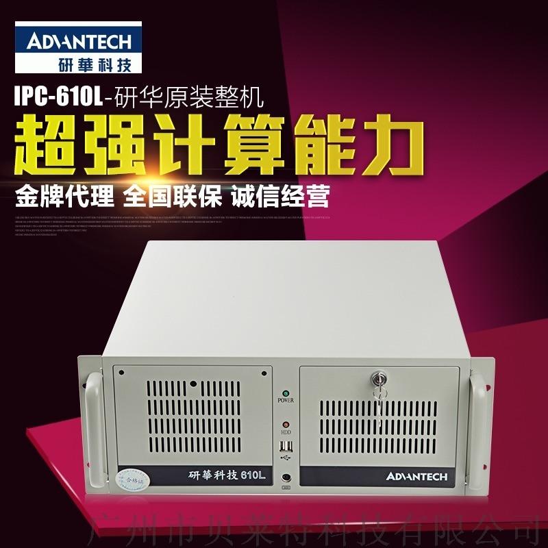 研华工控机IPC-610
