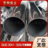 深圳不鏽鋼管70*2.8毫米316拉絲不鏽鋼管