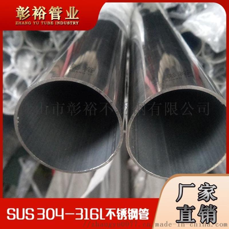 深圳不锈钢管70*2.8毫米316拉丝不锈钢管