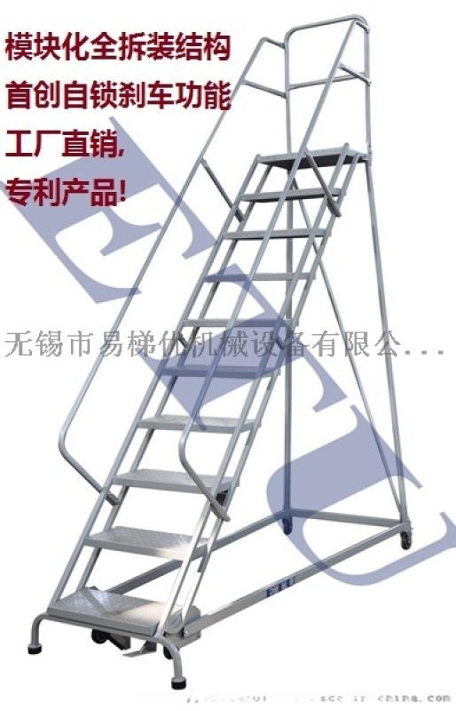 江蘇登高梯公司 無錫登高梯廠家 RL型通用型登高梯 專利技術,全新體驗