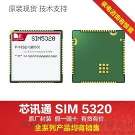 SIM5320E 3G模块simcom代理